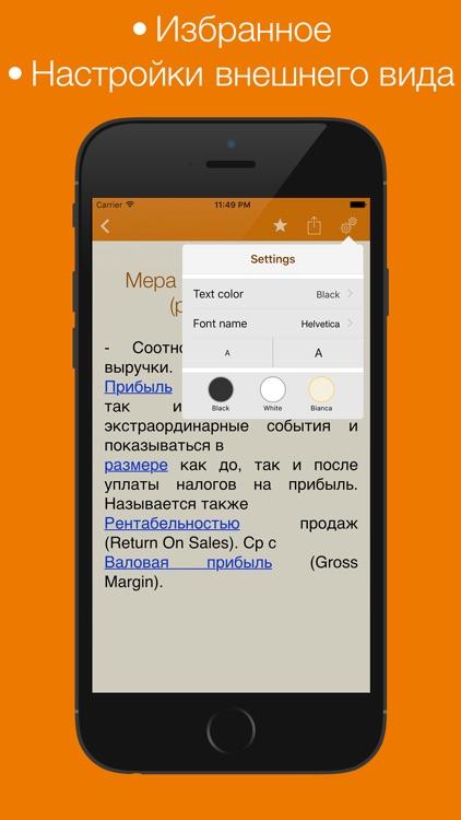 Экономический словарь screenshot-4