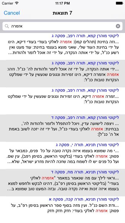 Esh Likute Moharan אש ליקוטי מוהרן screenshot-3