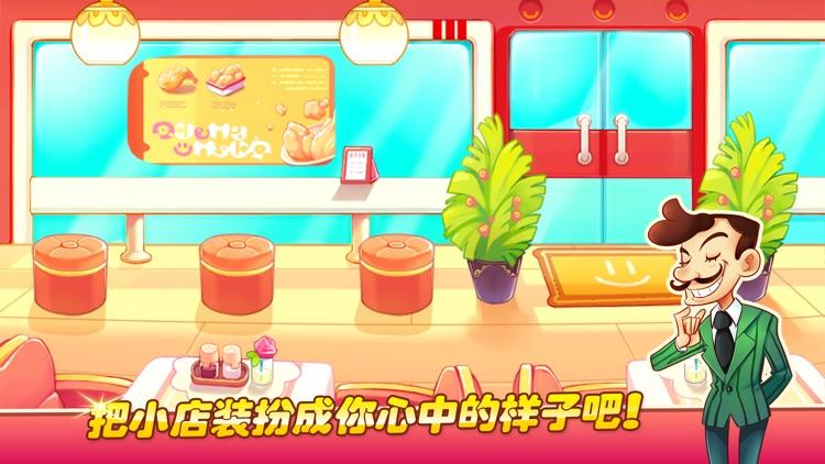 梦幻美食街(韩式炸鸡店新店火热开张) screenshot-3