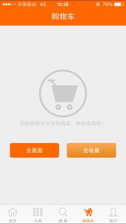 泰隆优选 screenshot-3