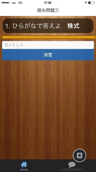 漢検5級 小学校卒業レベル 過去問題集2016スクリーンショット3