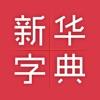 新华字典 - 中文学习必备工具