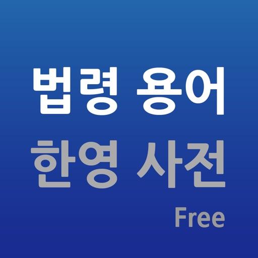 법령 용어 한영 사전 Free - 한자 제공