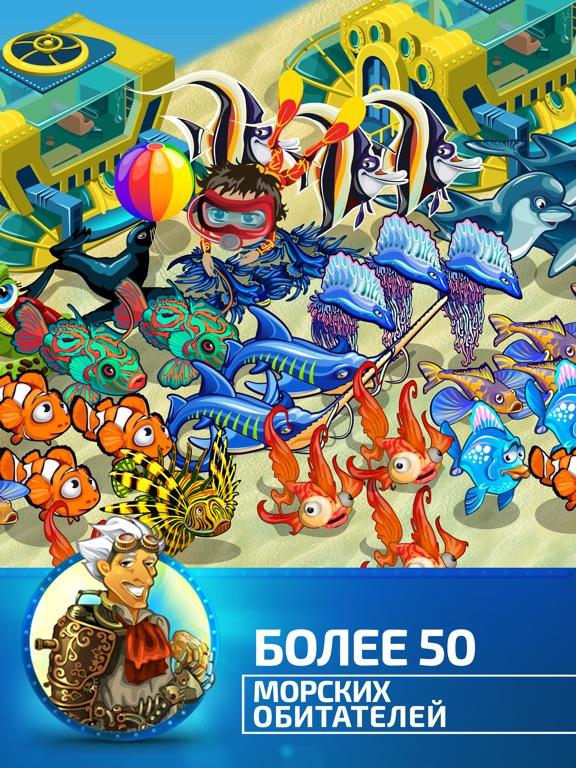 Сокровища подводного мира для iPad