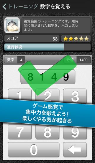 スピードリーディングiPhone版のおすすめ画像4