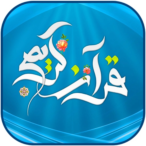 شان نزول قرآن