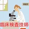 臨床検査技師 過去問題