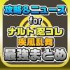 攻略ニュースまとめ速報 for NARUTO -ナルト- 忍コレクション 疾風乱舞 - iPadアプリ