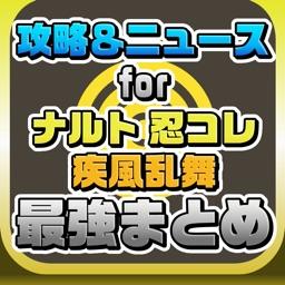 攻略ニュースまとめ速報 for NARUTO -ナルト- 忍コレクション 疾風乱舞
