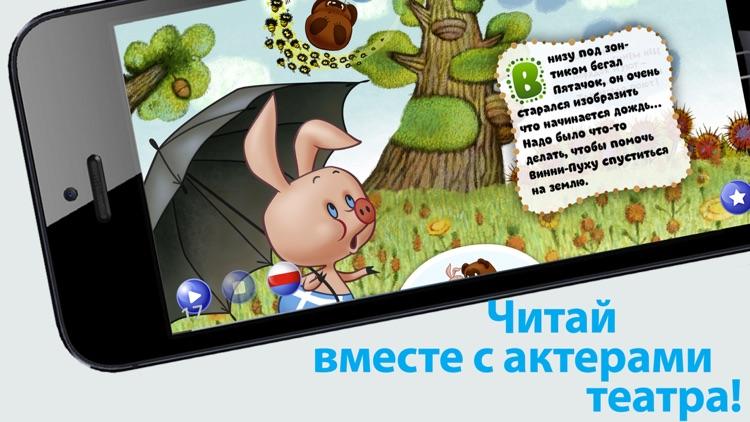 Винни-Пух МУЛЬТИ КНИГА,СОЮЗМУЛЬТФИЛЬМ,ребенку выучить английский язык,уроки английского для детей с героем мультфильма,стихи для детей screenshot-4
