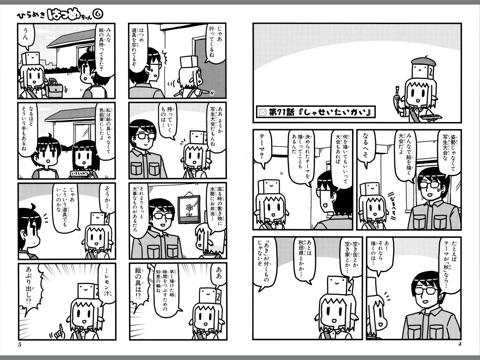 ひらめきはつめちゃん(6) by 大...