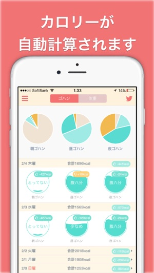 ワンタップダイエット 一日10秒で食事のカロリーと体重を記録する人気無料アプリ Screenshot