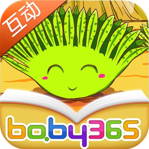 会走路的风滚草-故事游戏书-baby365