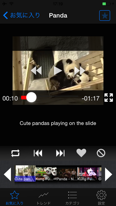 LoopTube ー 人気ビデオ連続再生のおすすめ画像2