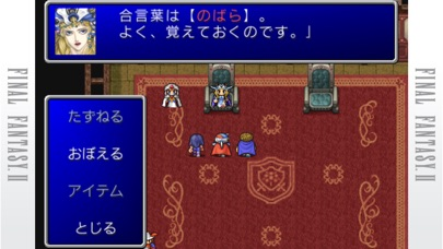 FINAL FANTASY II screenshot1