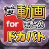 実況動画まとめ for ドラゴンボールZドッカンバトル(ドカバト)