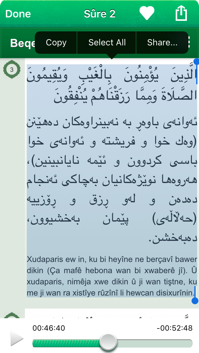 Quran Audio mp3 in Kurdish and in Arabic (Lite) - Qur'ana bi Kurdî û Erebî screenshot three
