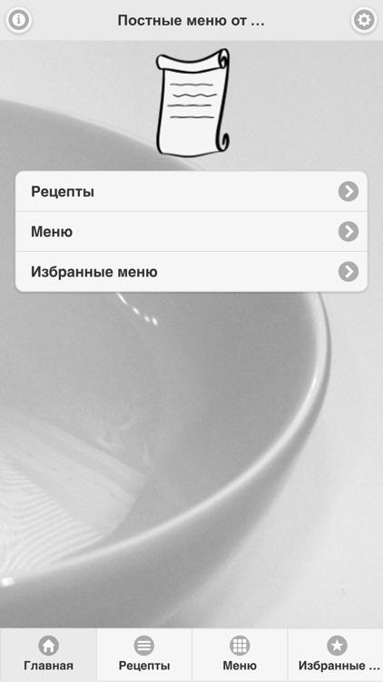 Постные меню от EasyMenu