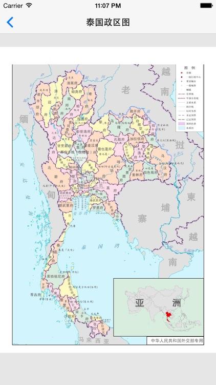 世界政区地图 - 覆盖158个国家,外交部专用各国行政区划高清地图 screenshot-4