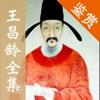王昌龄全集 - 王昌龄古诗文全集翻译鉴赏大全
