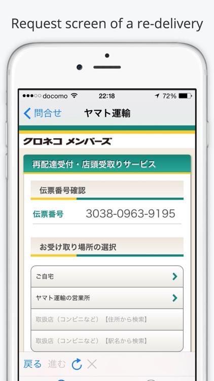 Parcel Tracking Service Super Quick screenshot-3