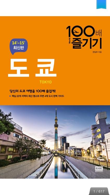 도쿄 100배 즐기기 (14~15 최신판)