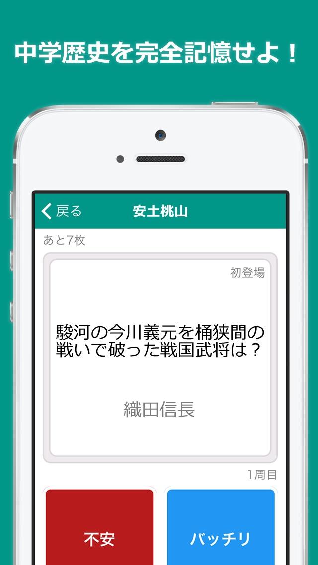 中学歴史 完全記憶(中学社会の無料勉強アプリ)スクリーンショット1