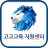 한양대 고교교육 지원 모바일센터 - iPhoneアプリ