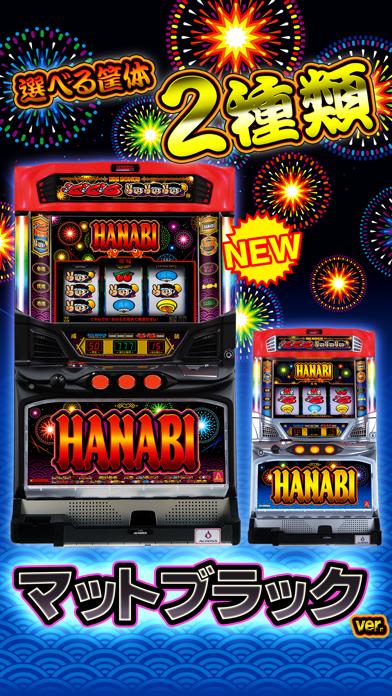 ハナビ(2015)のスクリーンショット3