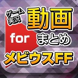 ゲーム実況動画まとめ for メビウスファイナルファンタジー(メビウスFF)