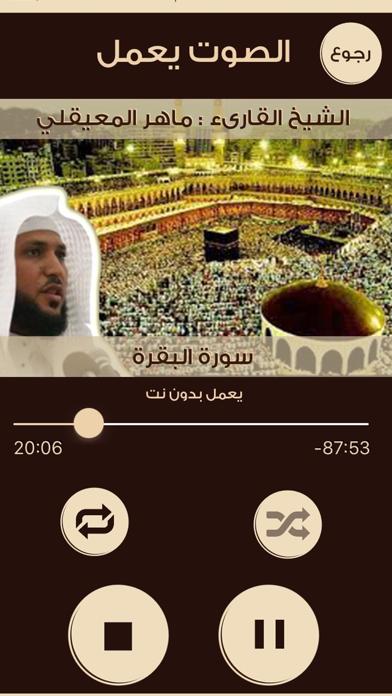 سورة الفاتحة و البقرة وآل عمران ـ السنيدي للوازم الرحلاتلقطة شاشة3