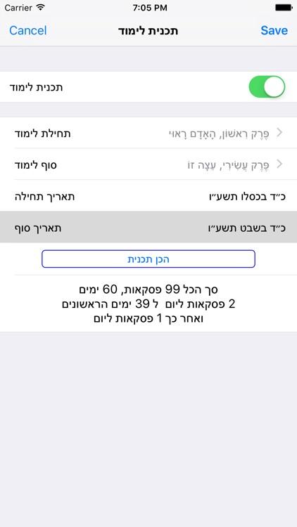 Esh Tomer Devora אש תומר דבורה screenshot-4