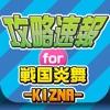 攻略ニュースまとめ速報 for 戦国炎舞 -KIZNA-