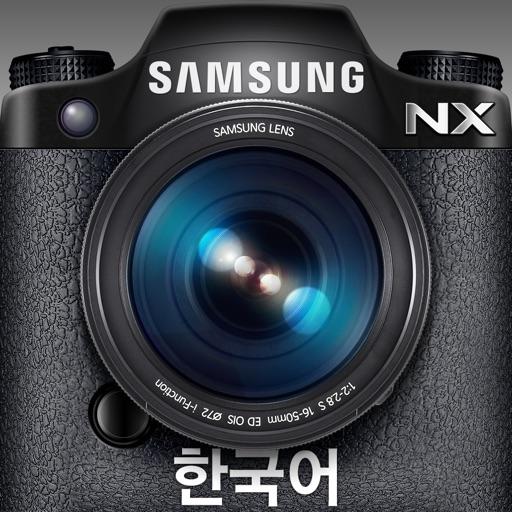 Samsung SMART CAMERA NX (Korean)