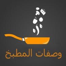 مطبخ طريقة - وصفات الطبخ