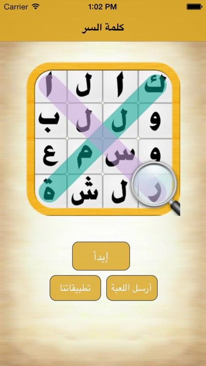 كلمة السر - لعبة تسلية و تفكير screenshot-3