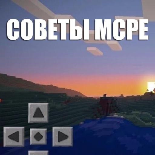 Советы MCPE, все по игре Minecraft PE (Edition)