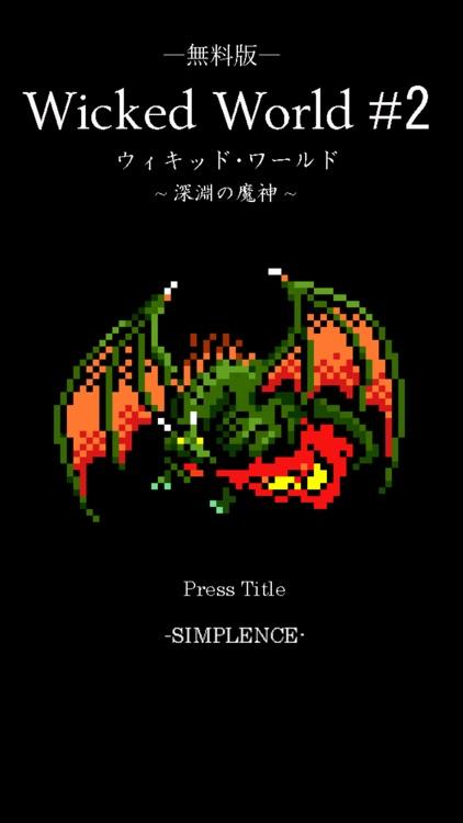 [RPG] Wicked World #2 無料版