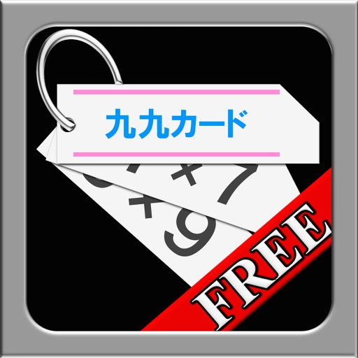 さんすう(九九カード) FV