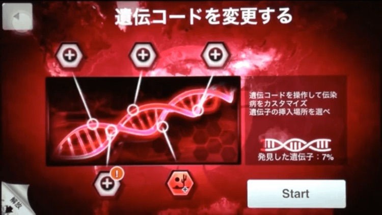 Video Walkthrough for Plague Inc. screenshot-3