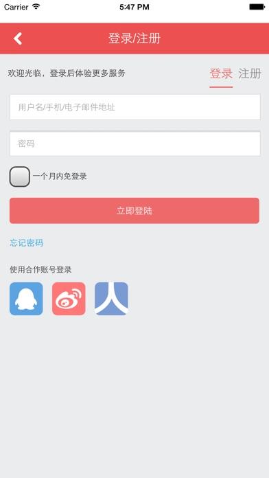 download Q直购网上商城 apps 4