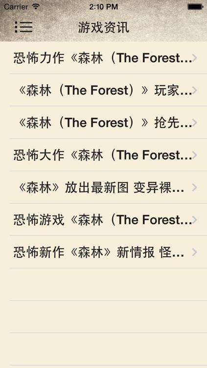 游戏攻略For森林
