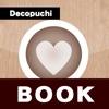 お洒落写真プリントDecopBOOK(デコプチブック) - iPhoneアプリ