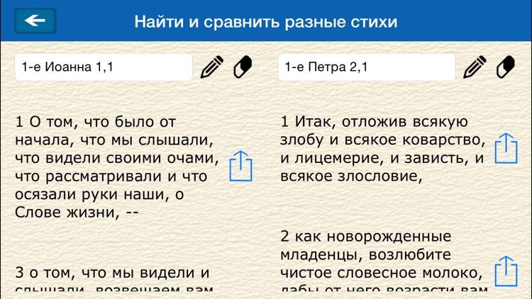 Библия (The Bible in Russian) screenshot-3