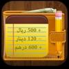 مصروفات - iPhoneアプリ