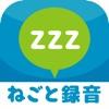 [無料]ねごと・いびきレコーダー バックグランド録音機能付き! - iPhoneアプリ