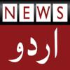 Urdu News - World News, Education, Sports, Business News