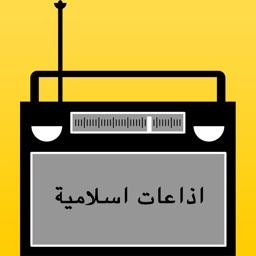 Live Islamic Quran Radio Stations  -اذاعات القرآن الكريم بث مباشر