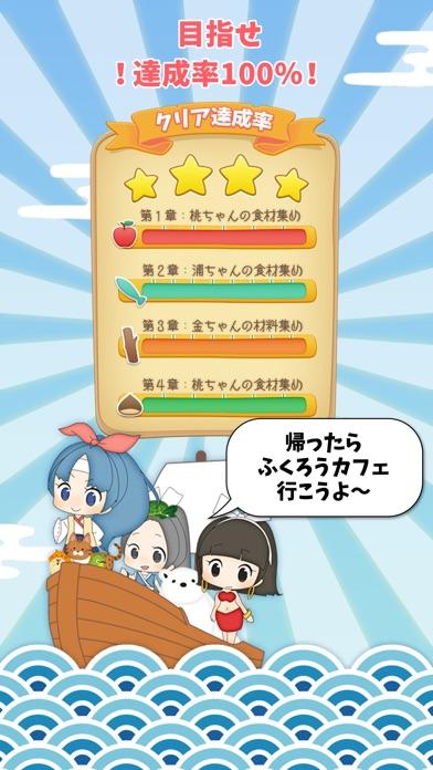脱出ゲーム 謎解き桃太郎 〜鬼ヶ島からの脱出〜スクリーンショット5