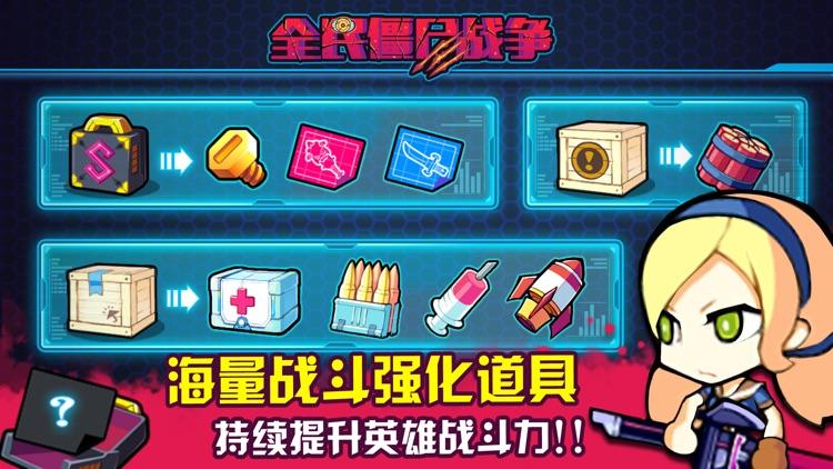 全民僵尸战争(世界争霸战) screenshot-4